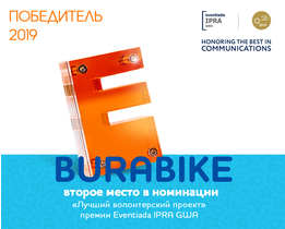 BURABIKE FEST SPORTS AND MUSIC FESTIVAL 2019 RECEIVED EVENTIADA IPRA GOLDEN WORLD AWARDS, A PRESTIGIOUS AWARD IN THE FIELD OF COMMUNICATIONS