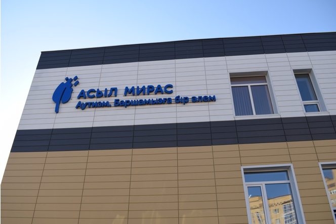 Welcome Day at the 'Asyl Miras' Autism Center in Aktobe